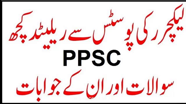 Urdu MCQs for PPSC Lecturer Test