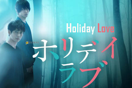 episode yang di sutradarai oleh Ayato Matsuda Sinopsis Drama Holiday Love Episode 1-8 (Lengkap)