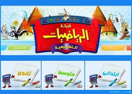 موقع شبكة الرياضيات التعليمية احد افضل المواقع العلمية والتعليمية في المملكة