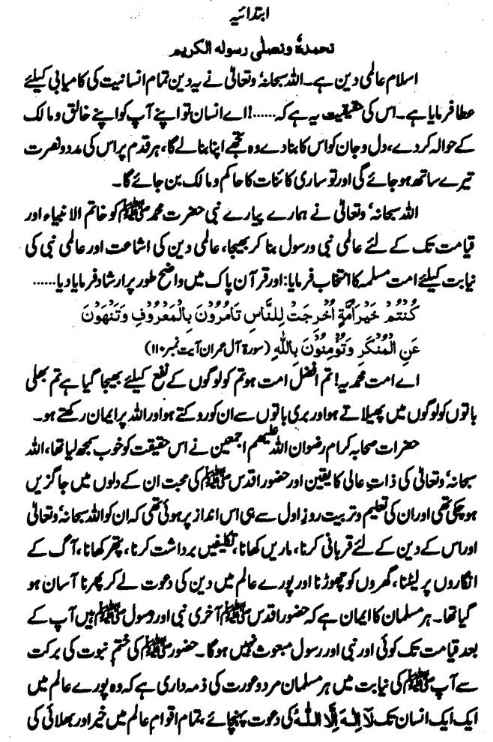 Maulana Tariq Jameel Books