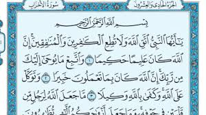 Photo of سورة الأحزاب – سورة رقم 33 – عدد آياتها 73 – القران الكريم