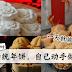 4样传统年饼,自己动手做起来!一天就能做好~
