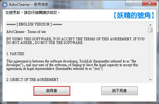 Image%2B016 - AdwCleaner - 一鍵移除首頁綁架、瀏覽器跳出的廣告
