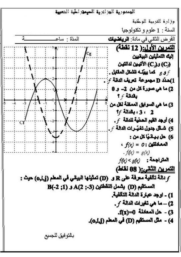 فروض واختبارات الرياضيات للسنة الأولى ثانوي