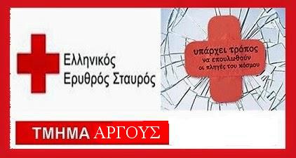 Ερυθρός Σταυρός Άργους: Όταν ο Εθελοντισμός συναντά την Αλληλεγγύη ,την Προσφορά!