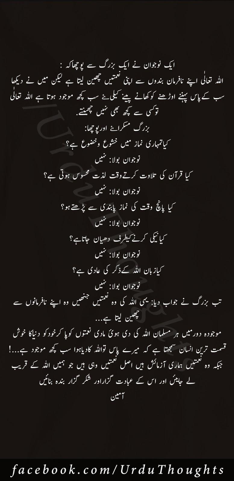 Urdu Short Stories With Moral - Short Iqtabas Stories -2017