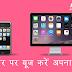 How to connect android phones to computer in Hindi - कंप्यूटर पर कास्ट करें अपना फोन बिना क्रोमकास्ट के