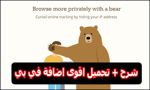 شرح+ تحميل اضافة تغيير الاي بي جوجل كروم TunnelBear VPN