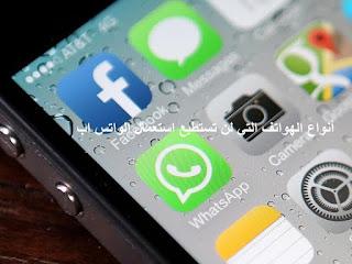 أنواع الهواتف التي لن تستطيع استعمال الواتس اب whatsapp بداية 2017