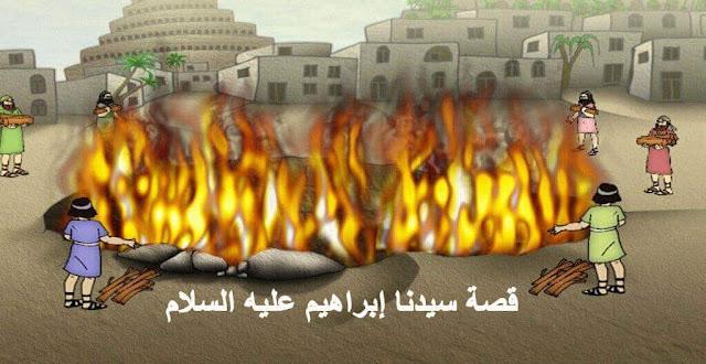 إعرف قصة سيدنا إبراهيم عليه السلام ، قصص الأنبياء
