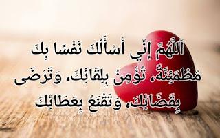 Doa supaya hati dan pikiran tenang