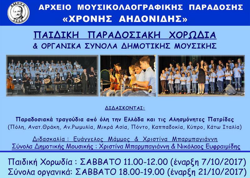 """Έναρξη λειτουργίας Παιδικής Χορωδίας και Οργανικών Συνόλων Παραδοσιακής Μουσικής του Α.Μ.Π. """"Χρόνης Αηδονίδης"""""""