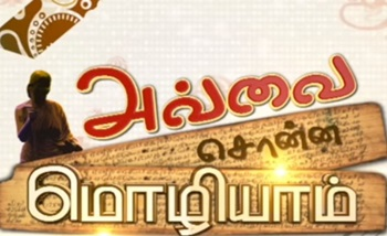Avvai Sonna Mozhiyaam | Morning Cafe 22-08-2017 Puthuyugam Tv