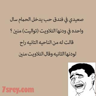 نكت مصرية مضحكة