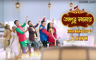 APUR SANSAR - Zee Bangla Serial 2017