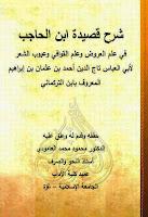 شرح كافية ابن الحاجب - ركن الدين الاستراباذي pdf