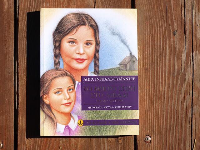 """""""Το μικρό σπίτι στο λιβάδι""""  Λώρα Ίνγκαλς - Ουάϊλντερ  εκδόσεις Άγκυρα"""