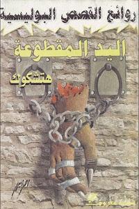 رواية اليد المقطوعة pdf