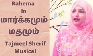 Margamum Madhamum | Tamil Islamic Devotional Songs | Tajmeel Sherif | Rahema