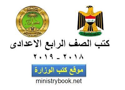 تحميل كتب الصف الرابع الاعدادى 2017-2018-2019-2020 العراق PDF