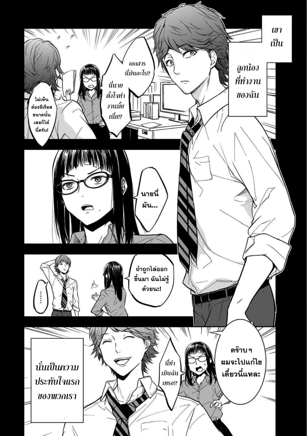 อ่านการ์ตูน Kanojo Gacha ตอนที่ 6 หน้าที่ 7