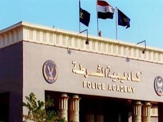 شروط القبول بأكاديمية الشرطة المصرية لطلاب الثانوية العامة و الأزهرية 2018-2019