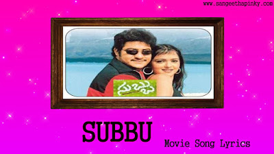 subbu-telugu-movie-songs-lyrics