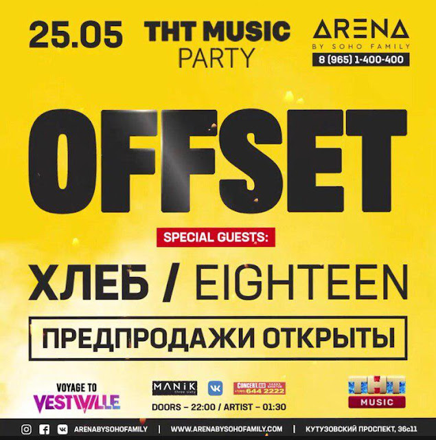 Offset в клубе Arena by Soho Family