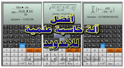 أفضل آلة حاسبة علمية للاندوريد Full Scientific Calculator