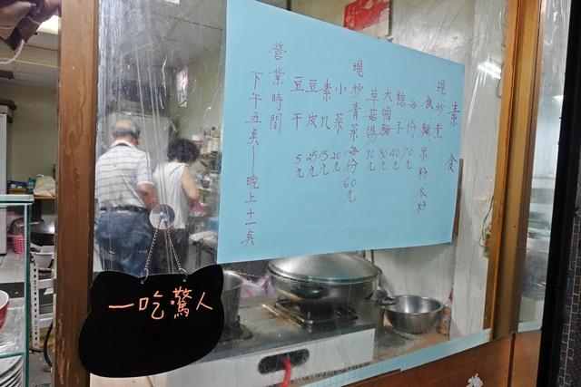 卍素食專家菜單