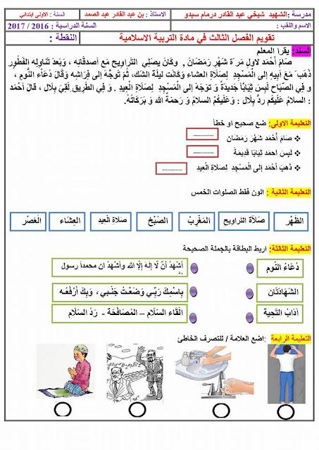 اختبارات سنة اولى ابتدائي الجيل الثاني الفصل الثالث مدرسة شيخي عبد القادر درمام سبدو