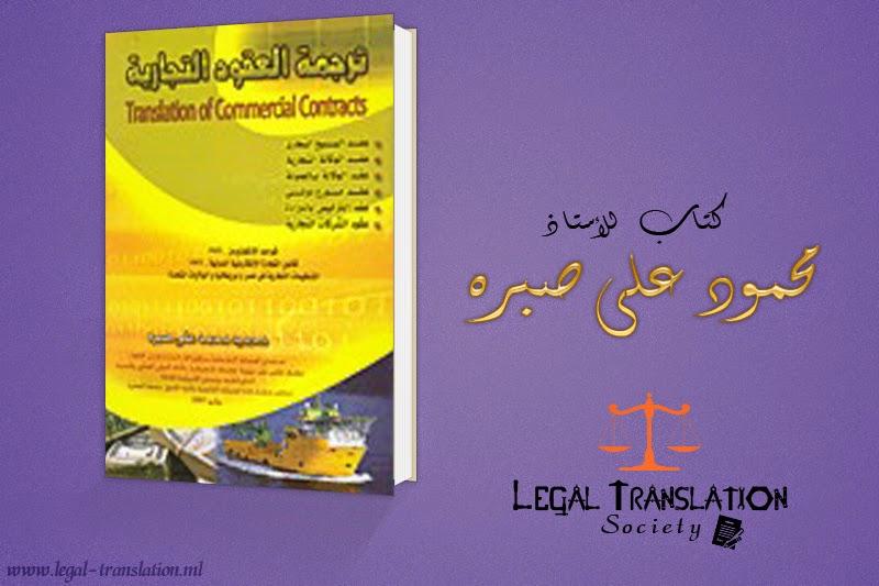 تحميل كتاب صياغة العقود بالعربية والإنجليزية pdf