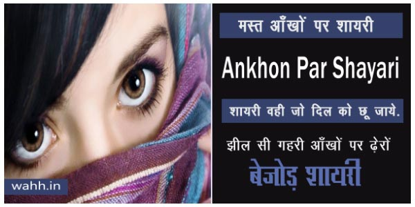 Best-55-Aankhon-Par-Shayari-in-Hindi