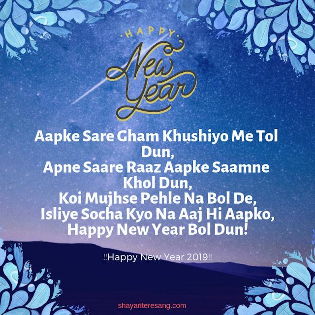Aapke Sare Gham Khushiyo Happy New Year  Shayari