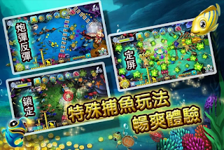 捕魚傳奇 APK / APP 下載 (Fishing Saga APK)