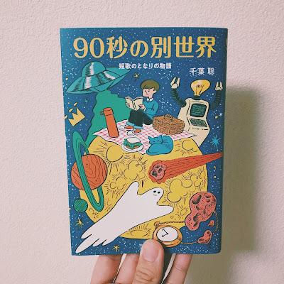 「90秒の別世界 短歌のとなりの物語」(千葉聡著/立東舎)装画
