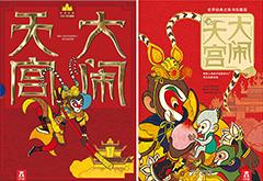 我要買繁體中文版《大鬧天宮》