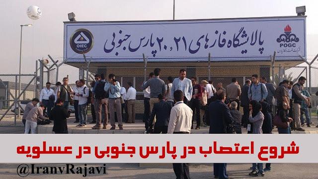 شروع اعتصاب در پارس جنوبی در عسلویه