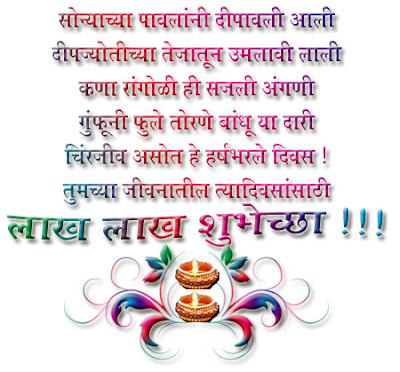 Best Diwali SMS In Marathi Language 2016