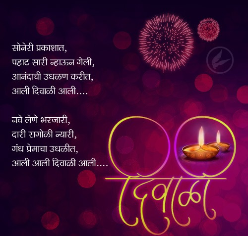 Happy Diwali Greetings in Marathi