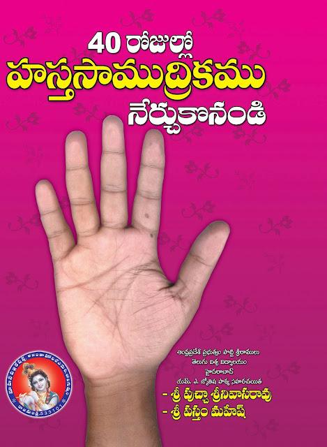 40 రోజుల్లో సాముద్రికం నేర్చుకోండి | 40 Rojullo Samudrikam Nerchukodni | GRANTHANIDHI | MOHANPUBLICATIONS | bhaktipustakalu