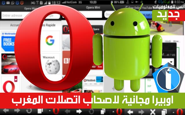 انترنيت مجانية لاصحاب اتصلات المغرب 2016