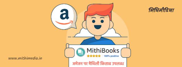 मैथिली लेखक-प्रकाशक कें मदति करैछ 'मिथिबुक्स'