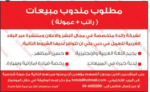 اعلان على الوسيط وظائف وسيط دبي - موقع عرب بريك 15/9/2018