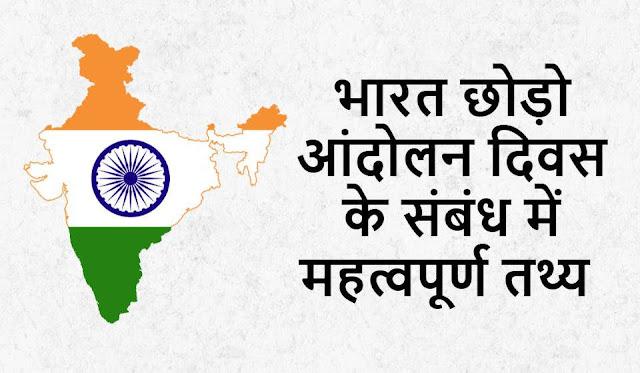 भारत छोड़ो आंदोलन दिवस - Quit India Movement Day