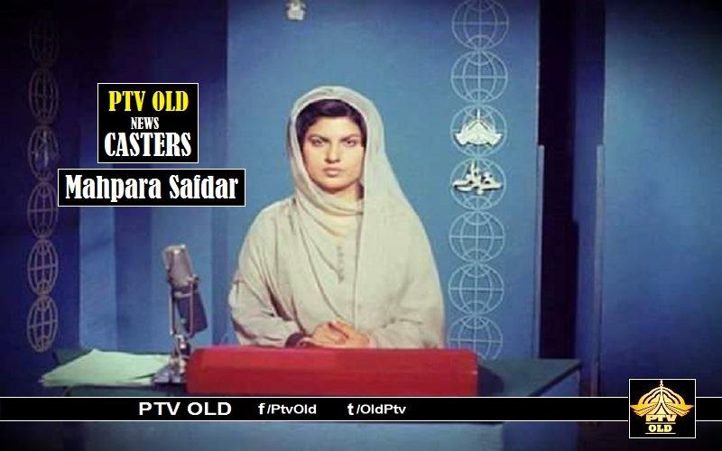 PTV Newscaster Mahpara Safdar PTV Old ptvold.com