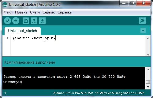 Универсальный скетч Arduino для всех программ
