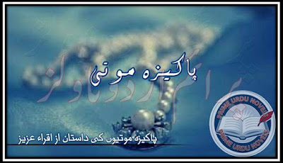 Free download Pakeeza moti Episode 1 novel by Iqra Aziz pdf