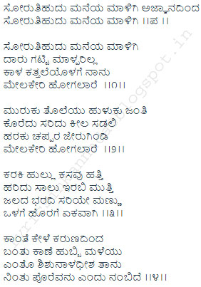 Sorutihudu maneya maligi song lyrics in Kannada