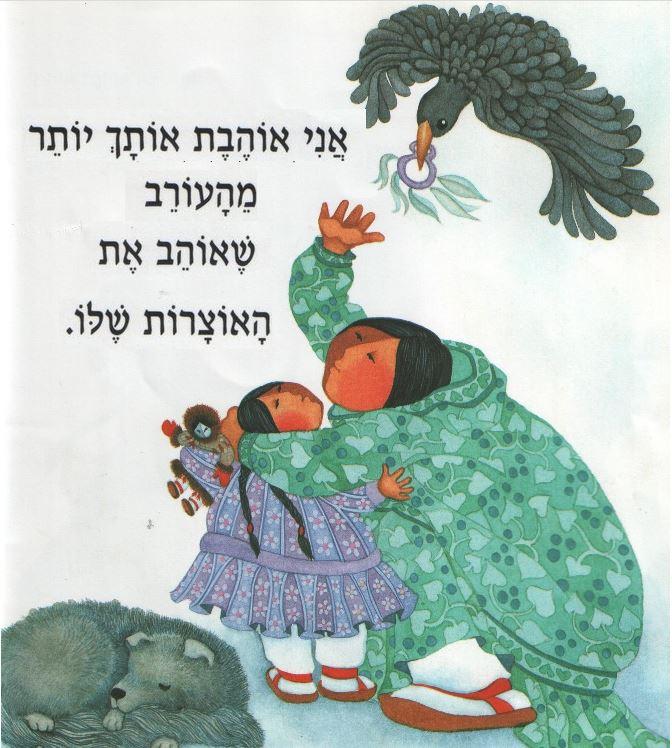 """Иврит алфавит: Сказка """"Эскимосская"""" о материнской любви ... Больше Чем Люблю"""